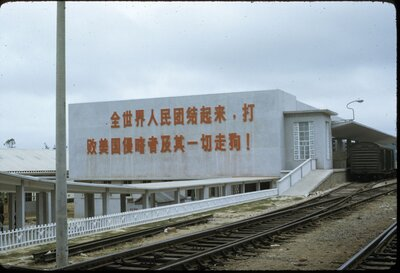 Lowu Border Station